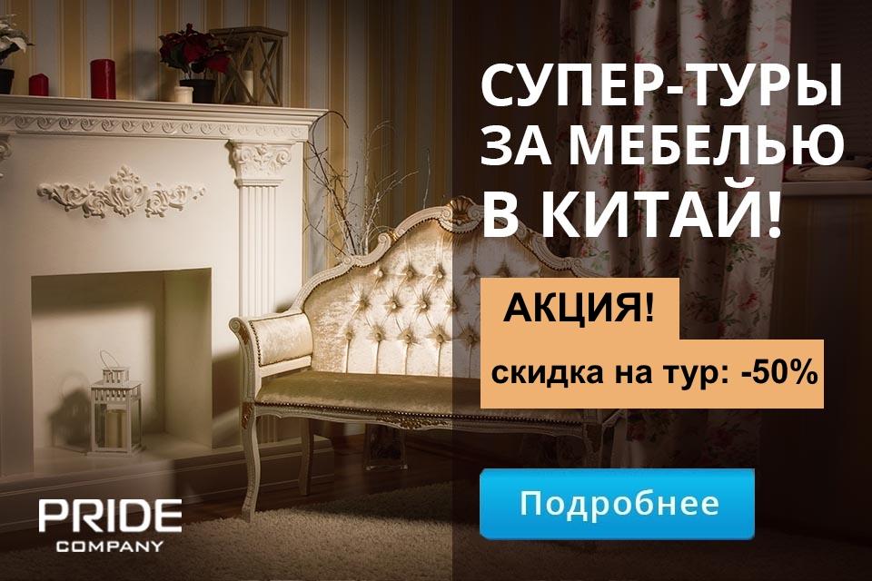 50% скидка на мебельный тур
